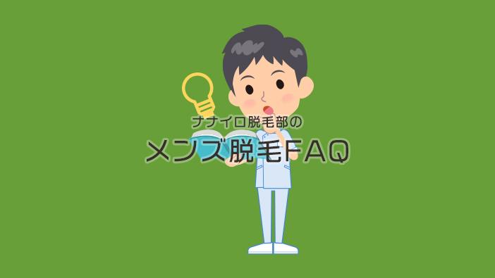 全身脱毛マニア【ナナイロ脱毛部】オーナー・そのまんま美川が詳しく教える、メンズ脱毛FAQ