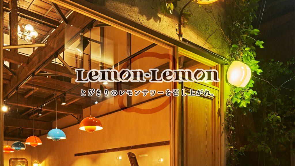 静岡市にレモンサワー専門店「レモンレモン」がオープンしました