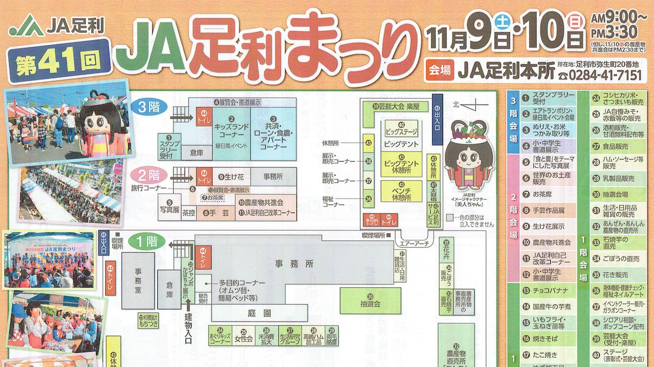 2019/11/10(日)開催:【JA足利まつり2019】に出演します@栃木県