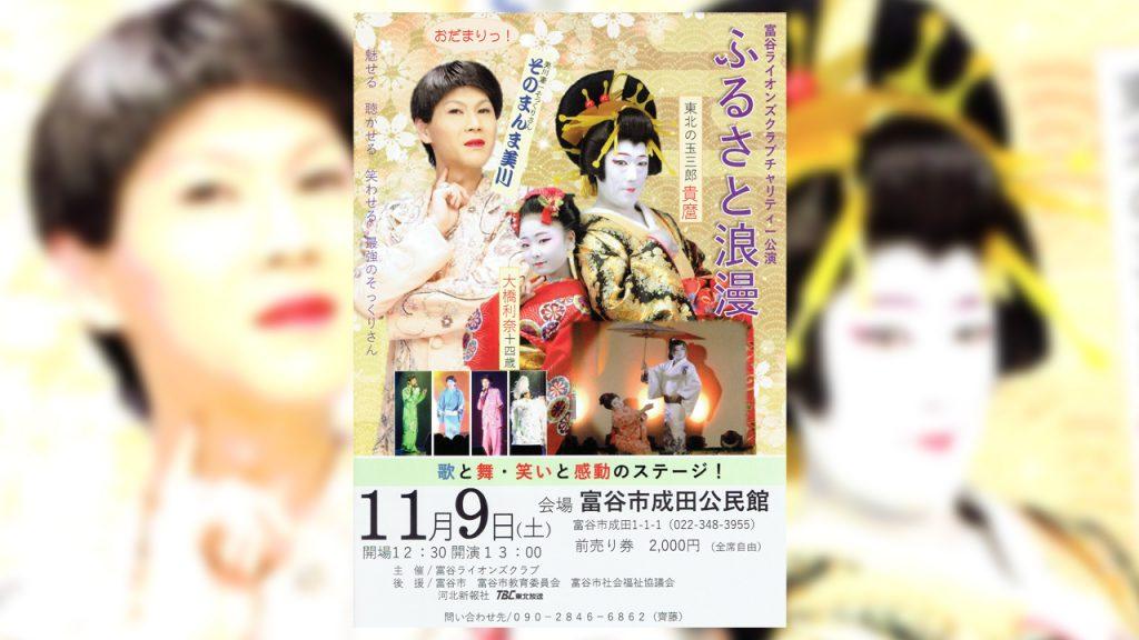 2019/11/9(土)開催:チャリティーイベント【ふるさと浪漫】出演します @宮城県