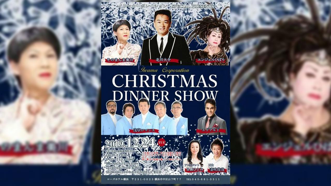 イヴに開催【クリスマスディナーショー】出演します