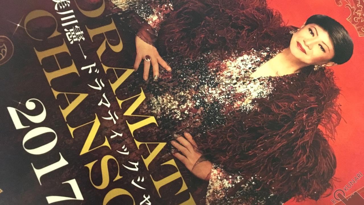 美川憲一さんのシャンソンコンサートで『芸術の秋を満喫』みなさんもぜひ。