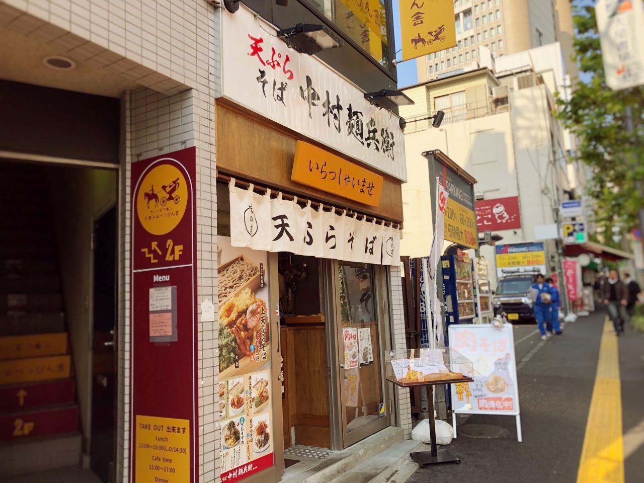 十割そばとサックサクな天ぷらの食感をリーズナブルに堪能できる中村麺兵衛