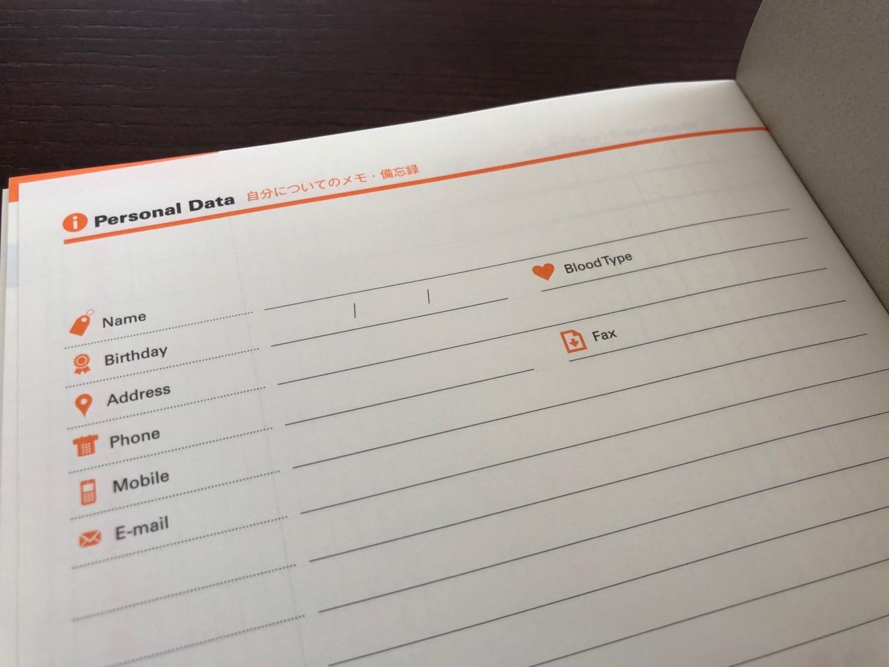 1日のタスクに集中できて使いやすい『週間ブロックタイプの手帳』はこれだった!