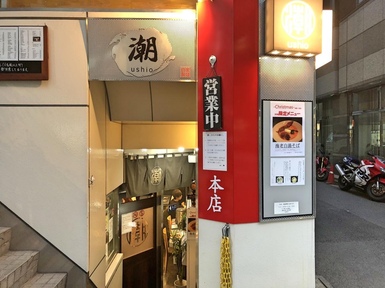 神保町【潮 ushio】の摩訶不思議な白湯麺はポタージュスープのようじゃ