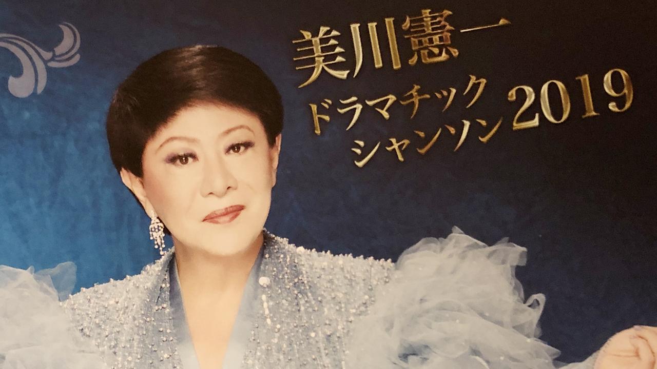 【祝20周年】美川憲一ドラマチックシャンソン2019〜美川憲一さんとお会いしてきました