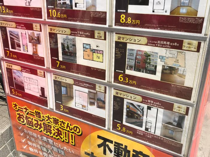 都心の一等地に【家賃3万円】で暮らしたい!四畳半物件探しをしてきました