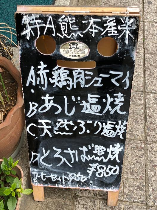 【天然ぶりの塩焼き】を素朴な接客でいただける『いながき』というお店