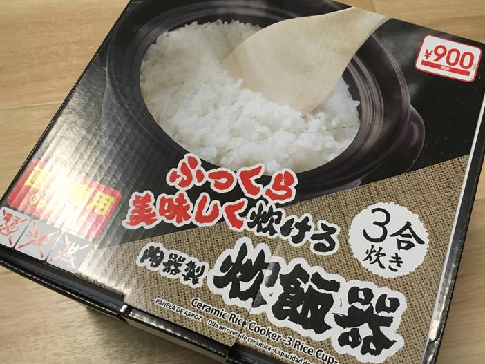 DAISOの土鍋で3合のお米を炊く【失敗しない土鍋ごはん】の炊き方