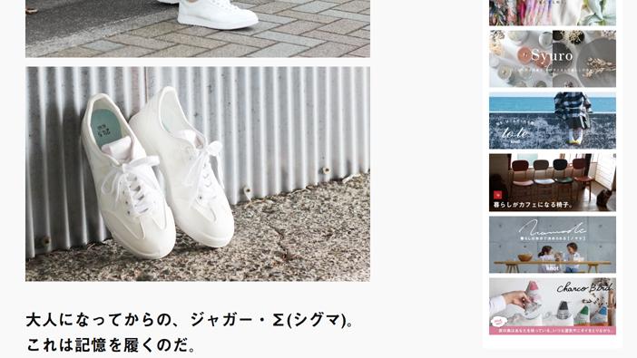 【ジャガーシグマ04】knotとのWネーム。懐かしの学校指定靴がおしゃれ:白ソックス系男子