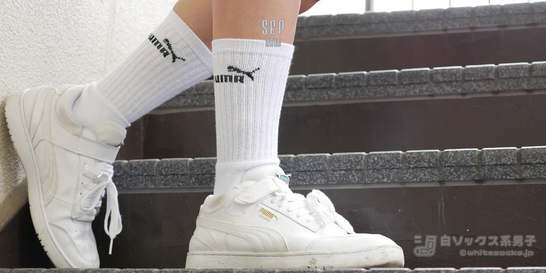 白ソックス系男子の「白靴下コーデブログ」2018年9月