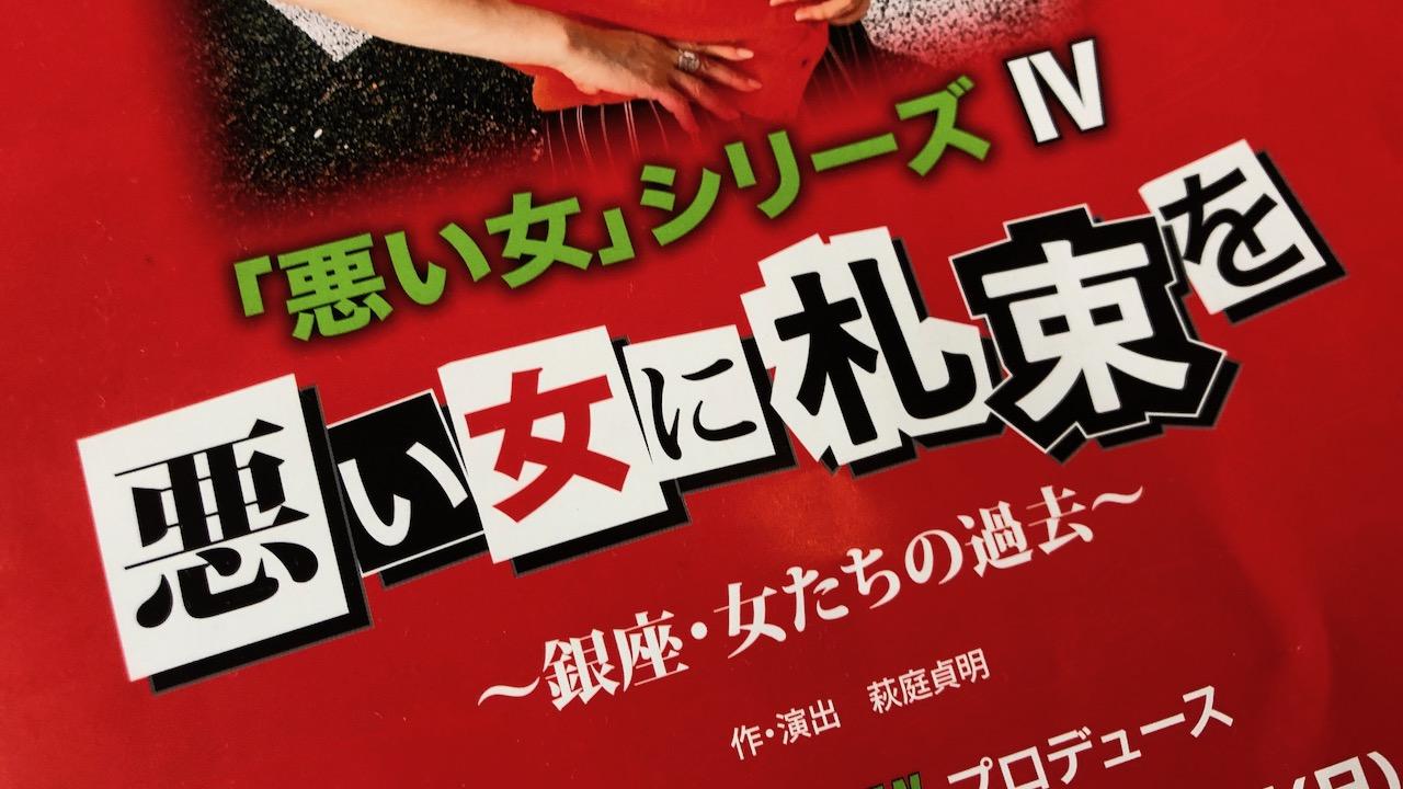 祝45周年!仁支川峰子さん主演舞台【悪い女に札束を】