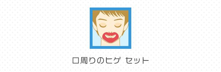 口周りのヒゲセット