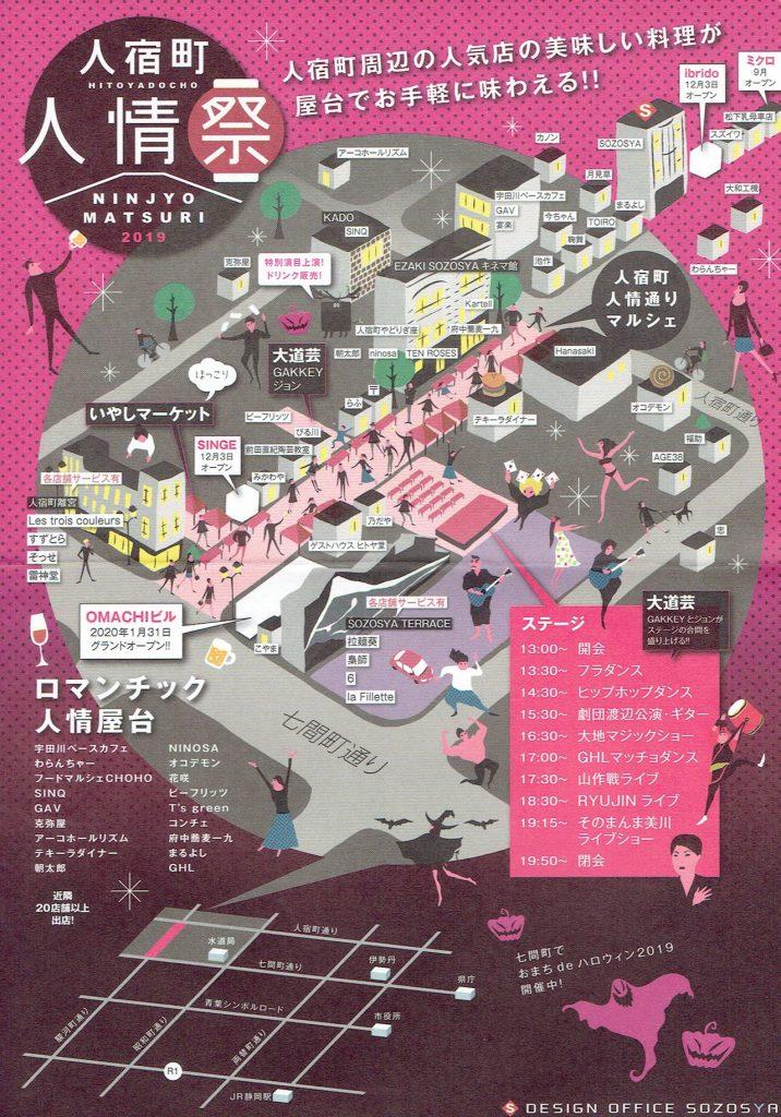 2019/10/26(土)開催:無料イベント【人宿町人情祭2019】出演します @静岡県