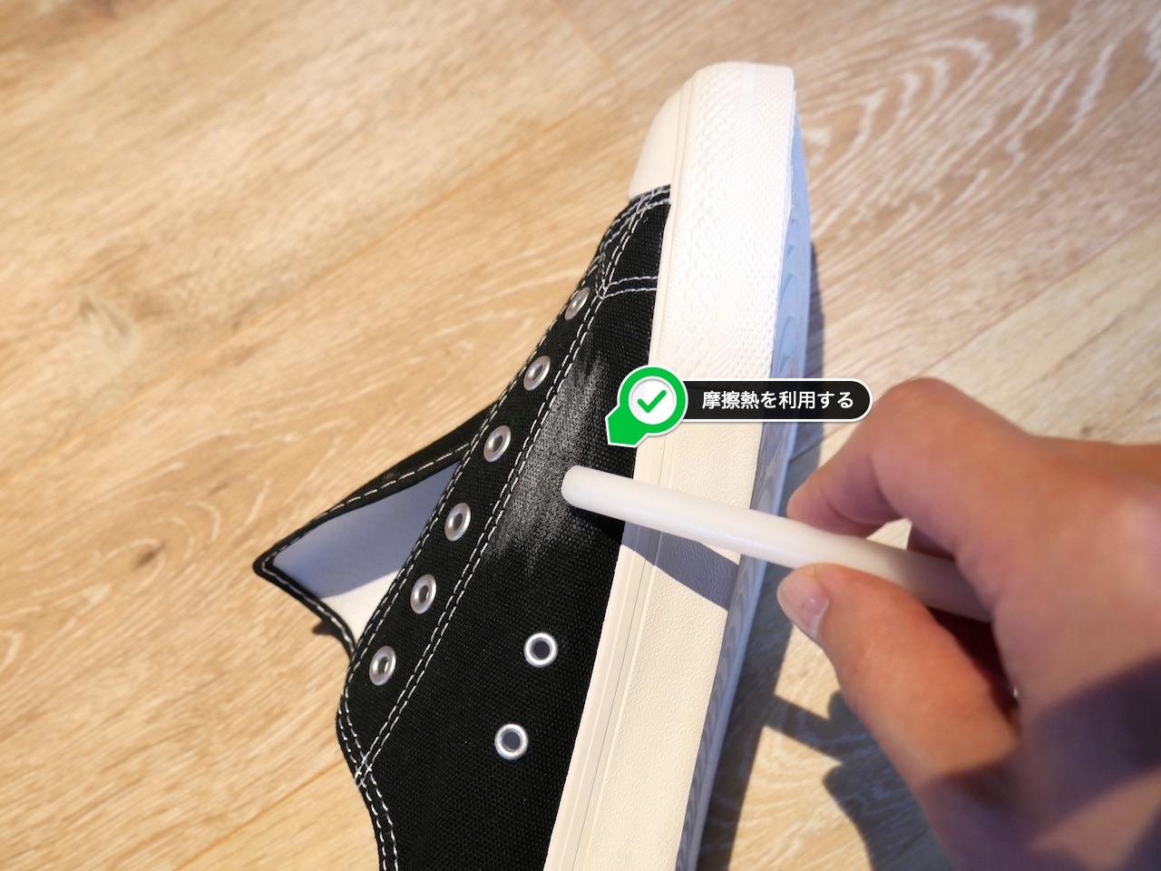 キャンバススニーカーに撥水効果をプラスする方法|無印良品系男子