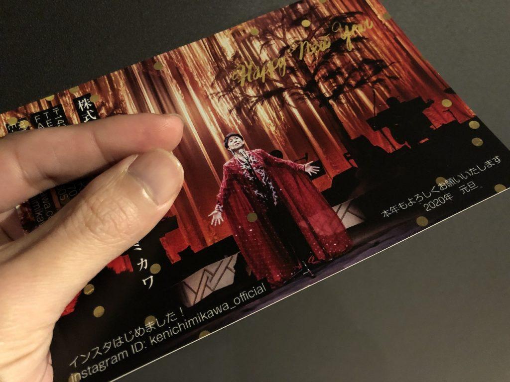 美川憲一さんから年賀状を頂戴しました