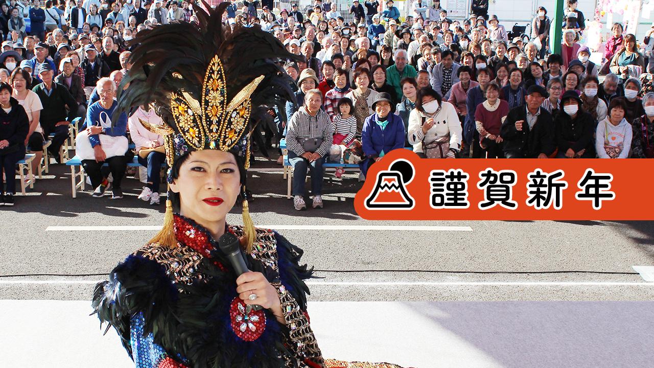 謹賀新年2020年もワクワクする妖怪芸人そのまんま美川をよろしくね