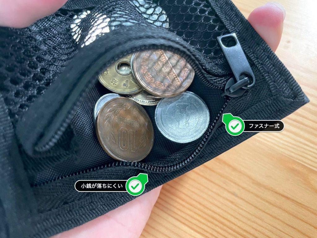 無印良品トラベルウォレット。小銭の見える化と落ちにくい仕組みの【小銭入れ】スペース|マチ付きでメッシュ素材なので中身が見やすい