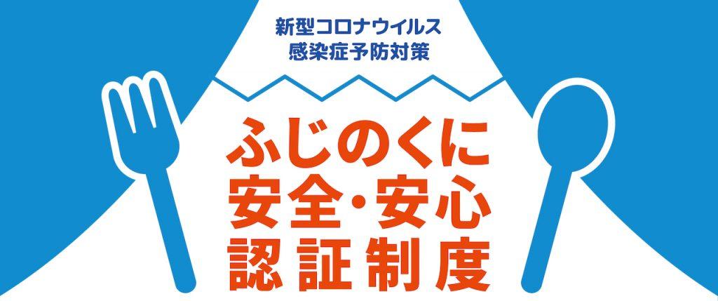 ふじのくに安心安全認証制度の審査が遅れている|静岡のレモンサワー専門店【レモンレモン】