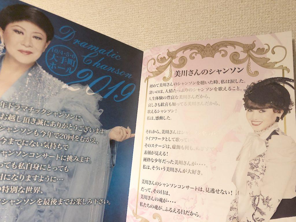 美川憲一さんのコンサートを100回以上拝見してきた|そのまんま美川オフィシャルブログ