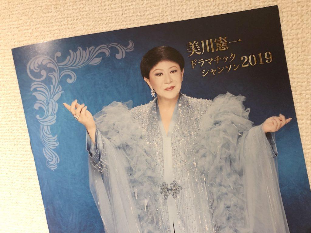 美川憲一芸能生活55周年、シャンソンコンサート20周年。節目の年のコンサートです。|そのまんま美川オフィシャルブログ