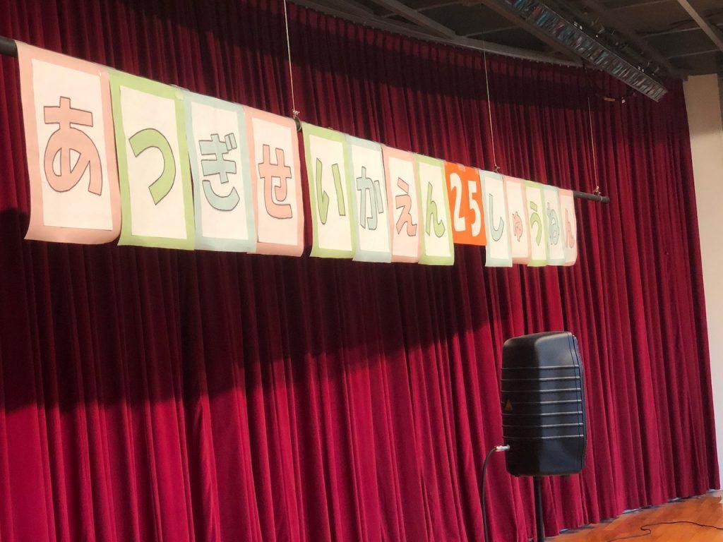 社会福祉法人25周年記念事業|そのまんま美川オフィシャルブログ