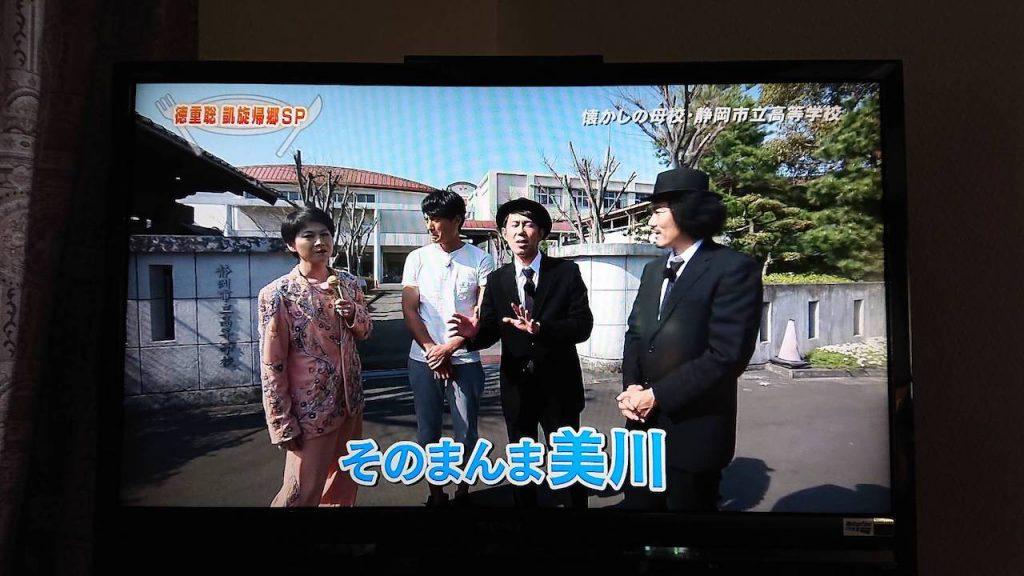 石原軍団・徳重聡と美川憲一そっくりさん・そのまんま美川は高校時代の同級生
