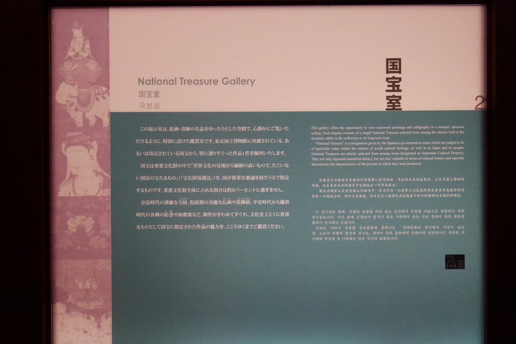東京国立博物館の国宝室|リアル「国宝」を至近距離で目にできる展示がされている|男の一人暮らしブログ