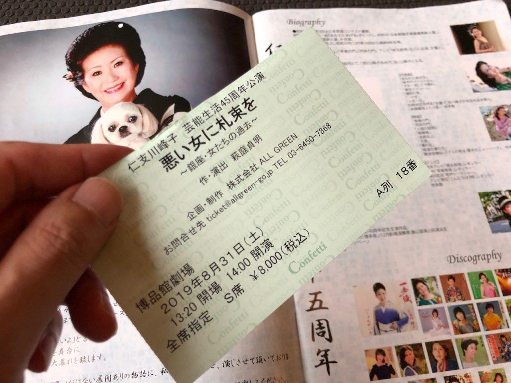 仁支川峰子芸能生活45周年記念「悪い女に札束を」|お芝居レビュー・男の一人暮らしバラエティーブログ