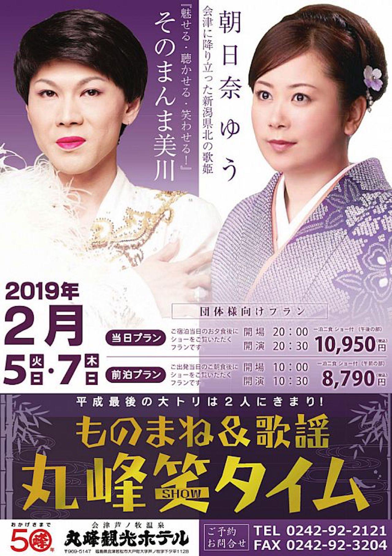 2019/2/5(火)・7(木)開催:ものまね&歌謡 丸峰笑タイム 丸峰観光ホテル