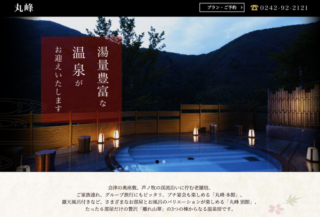 ご予約・お問い合わせは丸峰観光ホテルまで そのまんま美川オフィシャルブログ