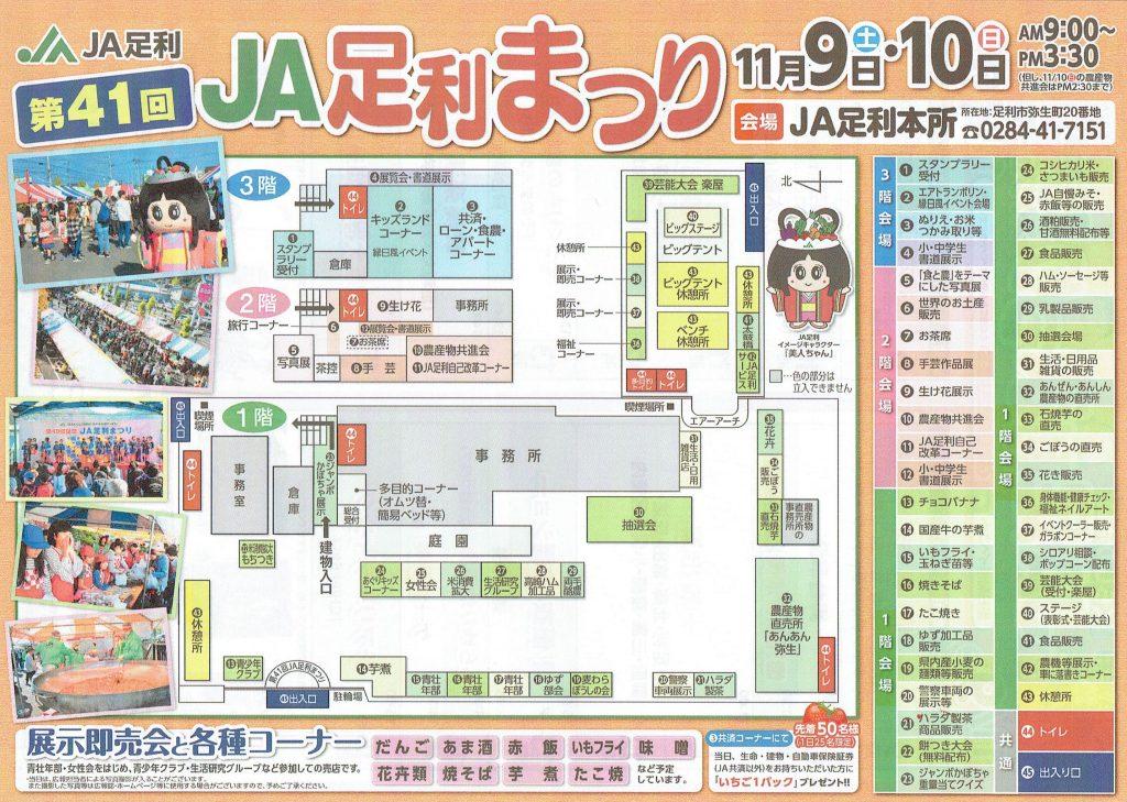 無料イベント【第41回 JA足利まつり2019】詳細