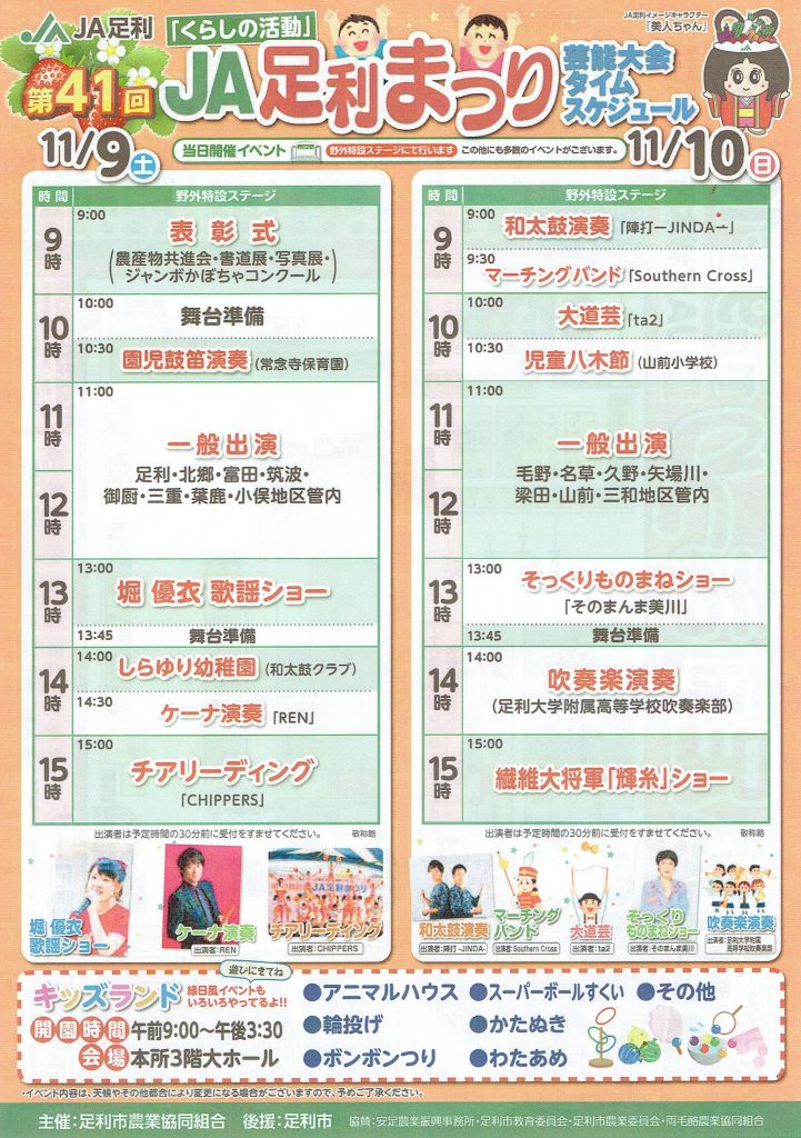 【第41回 JA足利まつり2019】 その他オフィシャルブログ