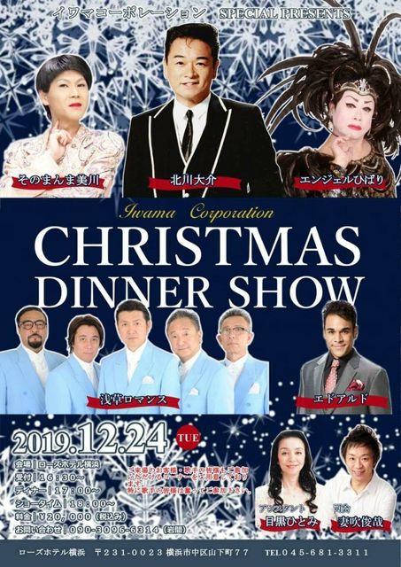2019年を締めくくるにふさわしい、豪華で日本一濃厚な出演者によるクリスマスディナーショーが横浜中華街すぐのローズホテル横浜で開催決定です。